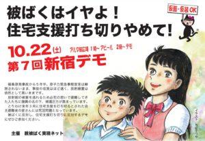 fukushima_affiche-appel-22-oct-2016_japonais